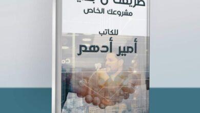 Photo of «طريقك لبداية مشروعك الخاص» كتاب جديد لـ «أمير أدهم»