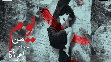 "Photo of تمارا عامر تطرح فيلم وثائقي "" يوم من حياة إمرأة "" للدفاع عن المرأة"