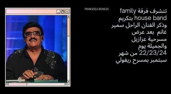أحمد ماهر وفرقة family house band يكرموا سمير غانم ودلال وبعض الراحلين