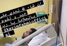 Photo of كريم فهمي يتعرض لوعكة صحية وينقل إلى المستشفى