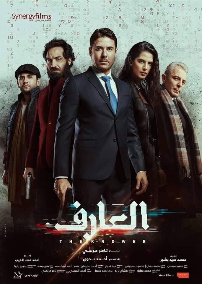 """""""العارف"""" أول فيلم يحقق أعلي الإيرادات في السينما المصرية"""