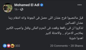 محمد العدل للشامتين حريق القاعة الرئيسية بمهرجان الجونة.. اهدوا شوية