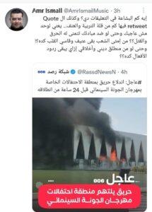 الموسيقار عمرو إسماعيل… ردود الأفعال على حريق قاعة الجونة قلة تربية وعنف