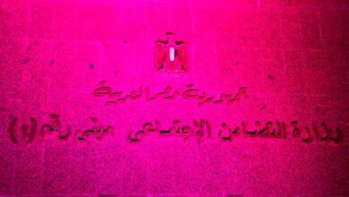 Photo of وزارة التضامن تضىء مبناها باللون الوردي لإرسال رسالة دعم ومساندة لمرضى سرطان الثدي